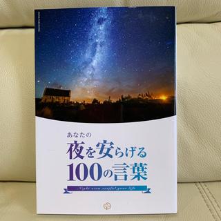 『夜を安らげる 100の言葉』(アート/エンタメ)