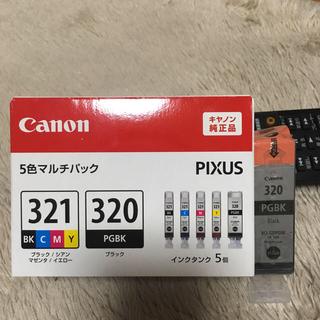 キヤノン(Canon)のCanon プリンター インク おまけ付き(オフィス用品一般)