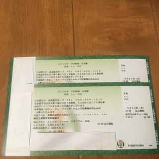 ヒロシマトウヨウカープ(広島東洋カープ)の2019年5月22日マツダスタジアム  広島カープ×中日 内野自由席(大人)2枚(野球)
