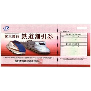 JR西日本 株主優待券[2枚]/50%割引券/2019.5.31まで(鉄道乗車券)