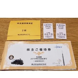 東武鉄道☆株主優待(鉄道乗車券)