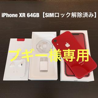 アイフォーン(iPhone)のiPhone XR 64GB レッド 未使用【SIMフリー】(スマートフォン本体)