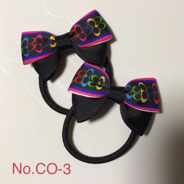 ヘアゴム    2つセット    No.CO-3 ハンドメイドのアクセサリー(ヘアアクセサリー)の商品写真
