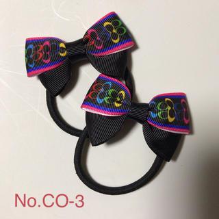 ヘアゴム    2つセット    No.CO-3(ヘアアクセサリー)