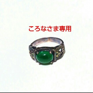 緑の石 アンティーク風シルバーリング9号  (リング(指輪))