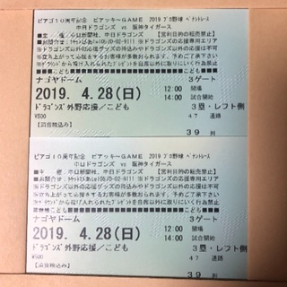チュウニチドラゴンズ(中日ドラゴンズ)の4/28 中日vs阪神 レフトドラゴンズ応援こども通路側ペア(野球)