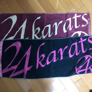 トゥエンティーフォーカラッツ(24karats)の24karats タオル 2個セット(国内アーティスト)