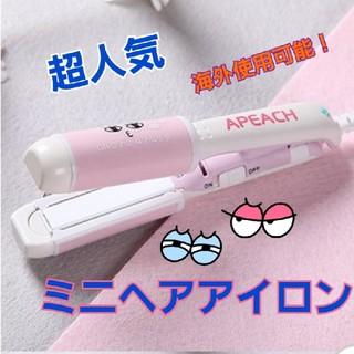 大人気韓国ミニヘアアイロン!ストレート&カール用です。(ヘアアイロン)