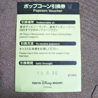 ディズニー(Disney)のディズニー ポップコーン 引換券 新品 送料無料(その他)