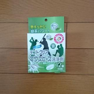 マウスピース(口臭防止/エチケット用品)