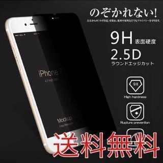 覗き見防止 液晶保護ガラスフィルム ☆iPhoneXS MAX/XR/XS/X★(保護フィルム)