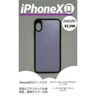 iPhoneⅩ用ケース(iPhoneケース)