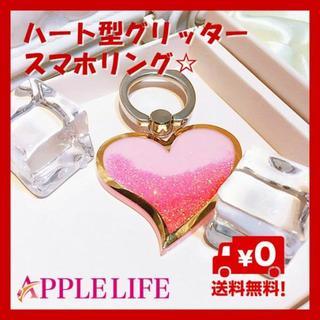 ハート キラキラ ピンク スマホリング  グリッター ラメ アイフォンX XS(その他)