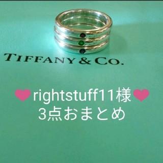ティファニー(Tiffany & Co.)の✨美品✨ ティファニー バンドリング スタッキング エメラルド グリーン 緑(リング(指輪))