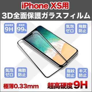 ◎【iPhone XS用】硬度9H/の3D全面液晶保護強化ガラスフィルム(保護フィルム)