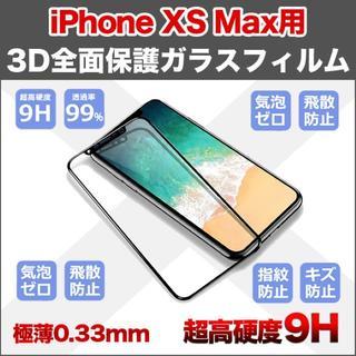◎【iPhoneXS Max】硬度9H/3D全面液晶保護強化ガラスフィルム(保護フィルム)