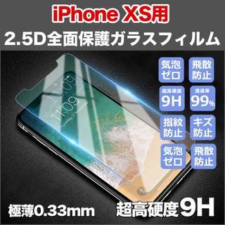 ◎【iPhone XS用】硬度9H/2.5D液晶保護強化ガラスフィルム(保護フィルム)