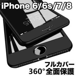 シンプル 全面保護 360度フルカバー 強化ガラス付(iPhoneケース)
