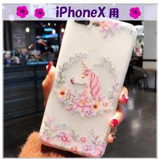 即納  iPhoneX ケース 人気 ユニコーン柄(iPhoneケース)