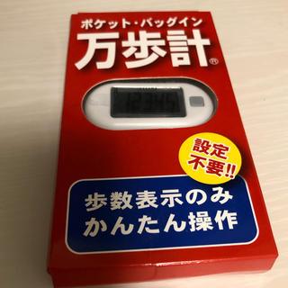 ヤマサ(YAMASA)の万歩計 未使用品(ウォーキング)