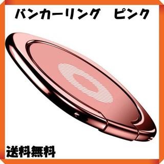 スマホリング バンカーリング ピンク(その他)