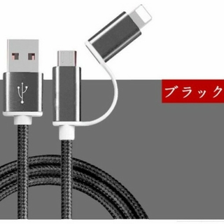 iPhone & Android USB充電・データ転送 合金急速充電ケーブル(その他)