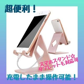★大人気★スマホ スタンド Phone&Android カラー3色!(その他)
