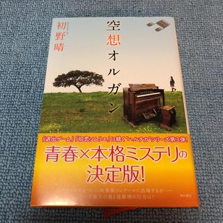 空想オルガン ハードカバー(文学/小説)