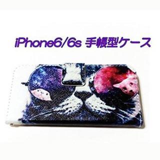 特別SALE!iPhone6/6s 手帳型 アイフォンケース サングラスねこ(iPhoneケース)
