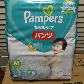 パンパースMパンツ76枚×3袋(ベビー紙おむつ)