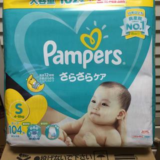 パンパースSテープ104枚×3袋(ベビー紙おむつ)