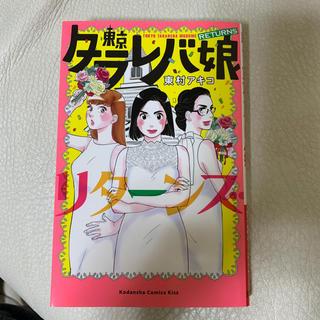 東京タラレバ娘  リターンズ  東村アキコ(女性漫画)