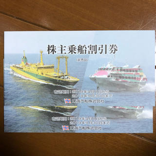 東海汽船の株主優待券 20枚セット(その他)