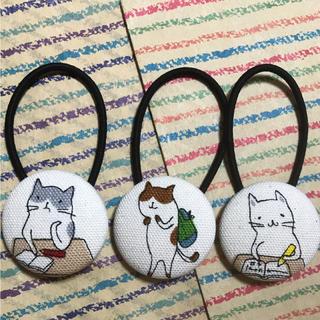 ネコちゃん ヘアゴム 3個セット(ヘアアクセサリー)