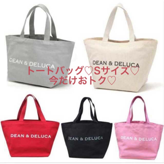 ディーンアンドデルーカ(DEAN & DELUCA)のDEAN & DELUCA ♡トートバッグ Sサイズ♡(トートバッグ)