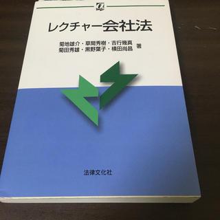 レクチャー会社法(人文/社会)