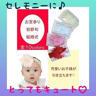 ☆可愛い!姫仕様☆ベビーヘアバンド プレコシャスガール ヘアアクセ(その他)