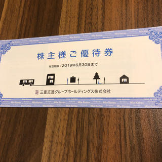 三重交通株主優待券(その他)