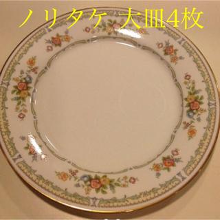 ノリタケ(Noritake)の【レア】ノリタケ プレート 大皿4枚組(食器)