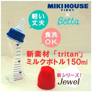 ベッタ(VETTA)のMIKI HOUSE 新素材 ミキハウス × ベッタ ミルクボトル哺乳瓶(哺乳ビン)