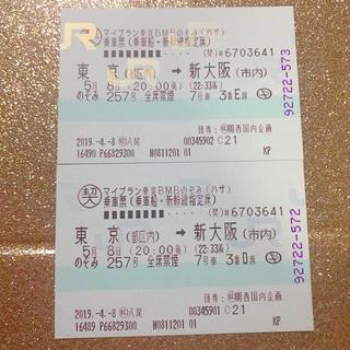 新幹線 東京→新大阪 チケット 2枚(鉄道乗車券)
