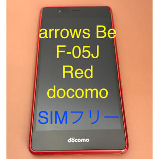 エヌティティドコモ(NTTdocomo)のarrows Be  F-05J docomo SIMフリー 本体 ドコモ 美品(スマートフォン本体)