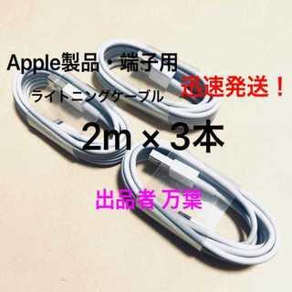 【純正品 同等】ライトニングケーブル2m 3本 Apple iphone充電器