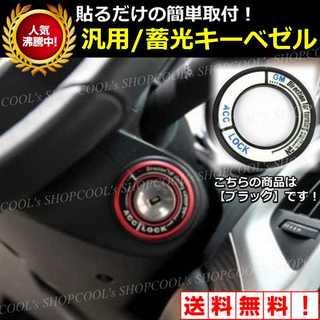 5 配線不要 汎用発光キーベゼル 蓄光 光る 鍵穴 ドレスアップ カスタム 車用(車内アクセサリ)