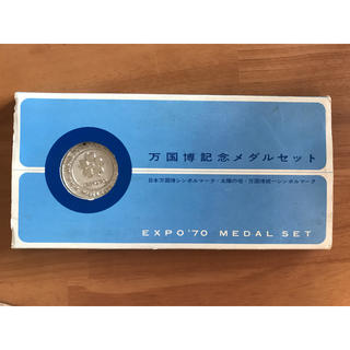 万博記念メダルセット EXPO70(その他)