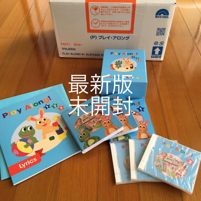 プレイアロング  最新版 キッズ/ベビー/マタニティのおもちゃ(知育玩具)の商品写真