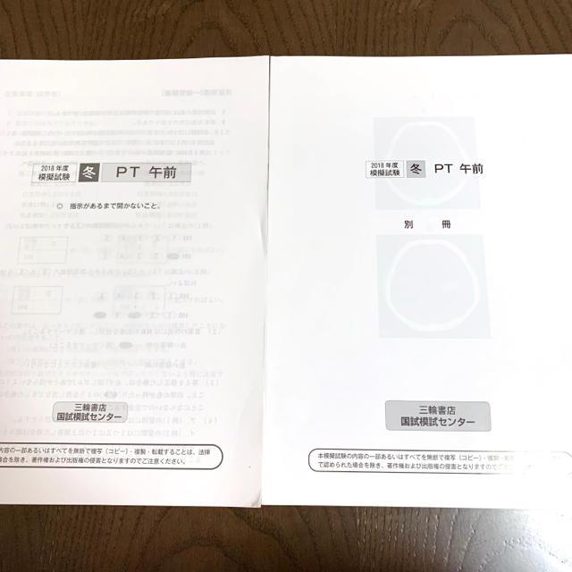 理学療法士 国試模試 エンタメ/ホビーの本(資格/検定)の商品写真