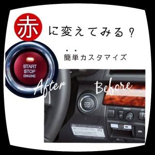 エンジンスタートボタンカバー カスタマイズ(車内アクセサリ)