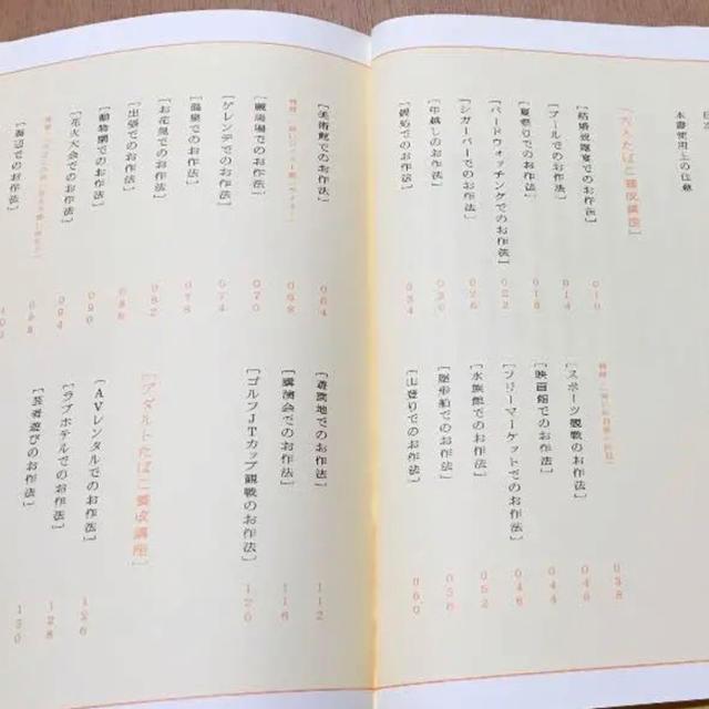 大人たばこ養成講座 エンタメ/ホビーの本(アート/エンタメ)の商品写真