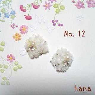 No.12 本物のかすみ草とビジューのブーケアクセサリー(ピアス)